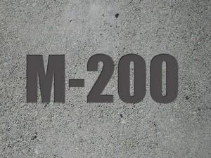 Бетон М 200 или бетон В15